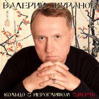 Валерий Куранов «Кольцо с иероглифом Смерть» 2019