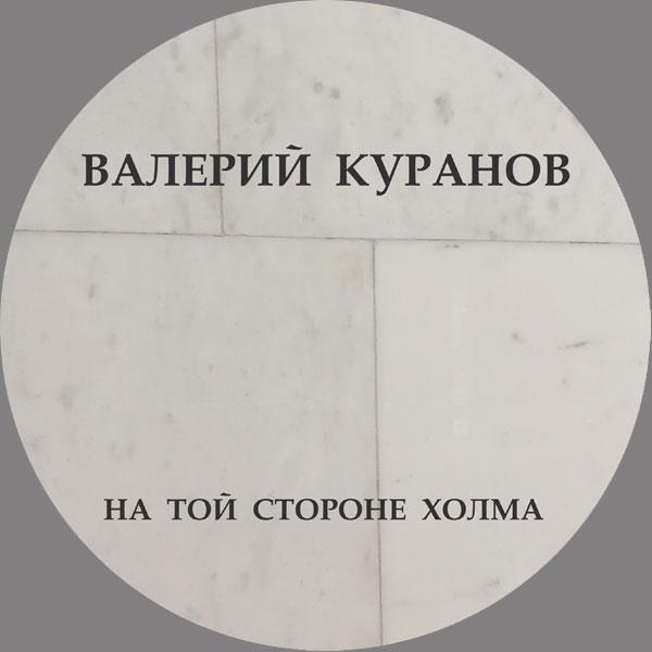 Валерий Куранов На той стороне холма 2019