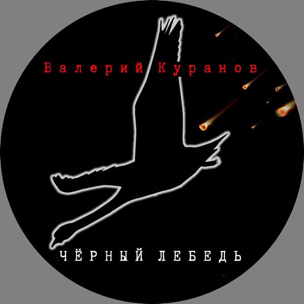 Валерий Куранов Черный лебедь 2020 (CD)