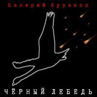 Валерий Куранов «Черный лебедь» 2020