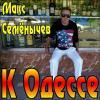 К Одессе 2012 (CD)