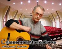 Станислав Малоземов