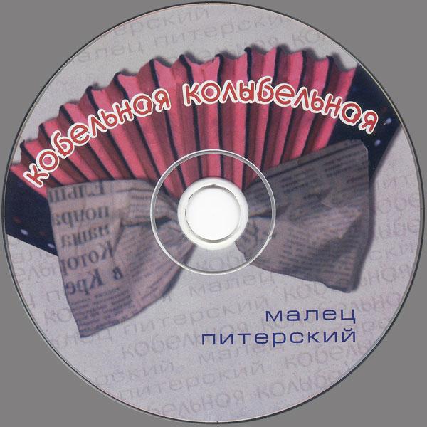 Малец Питерский Кобельная колыбельная 2013 (CD)