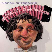 Виктор Мальцев «Кобельная колыбельная» 2013
