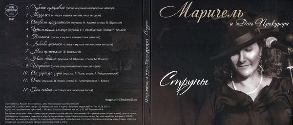 Маричель Родес Струны 2017