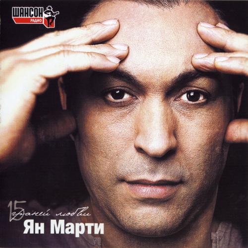 Ян Марти 15 граней любви 2013