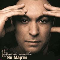 Ян Марти «15 граней любви» 2013