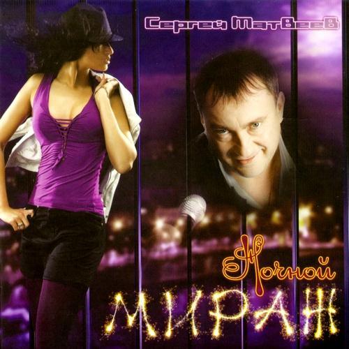 Сергей Матвеев Ночной мираж 2011