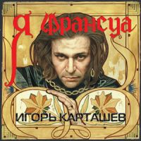 Игорь Карташев «Я – Франсуа» 1997
