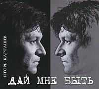 Игорь Карташев «Дай мне быть» 2011