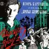 Игорь Карташев «Шухер, друг!» 1994