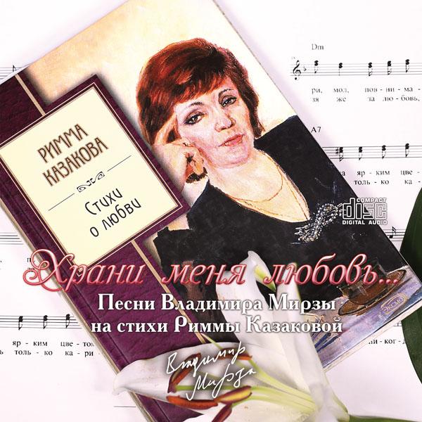 Владимир Мирза Храни меня любовь 2015