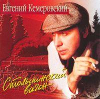 Евгений Кемеровский (Яковлев) «Столыпинский вагон» 1996