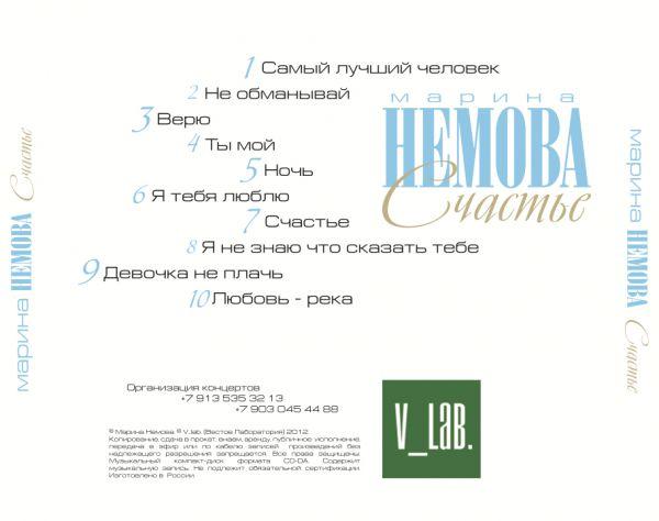 Марина Немова Счастье 2012 (CD)