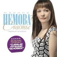 Марина Немова «Счастье» 2012