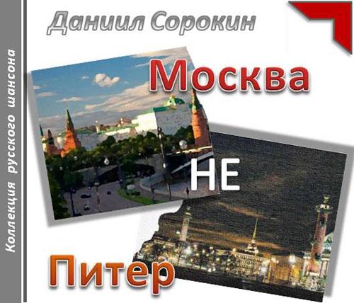 Даниил Сорокин Москва не Питер 2013