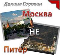 Даниил Сорокин «Москва не Питер» 2013