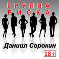 Даниил Сорокин «Группа риска» 2017