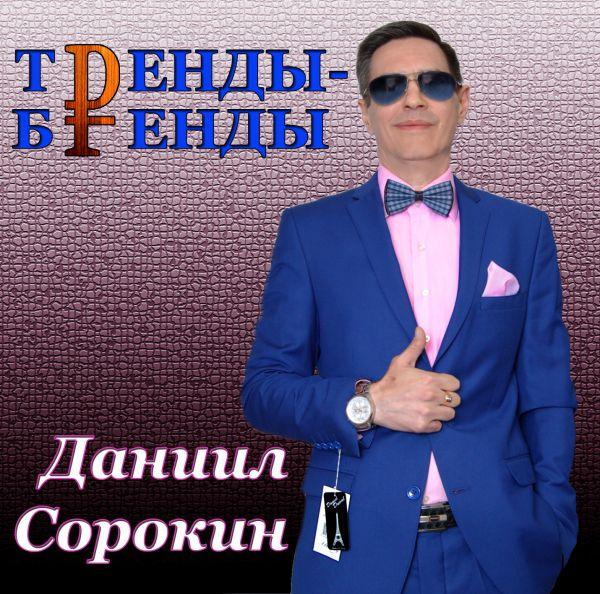 Даниил Сорокин Тренды - бренды 2018