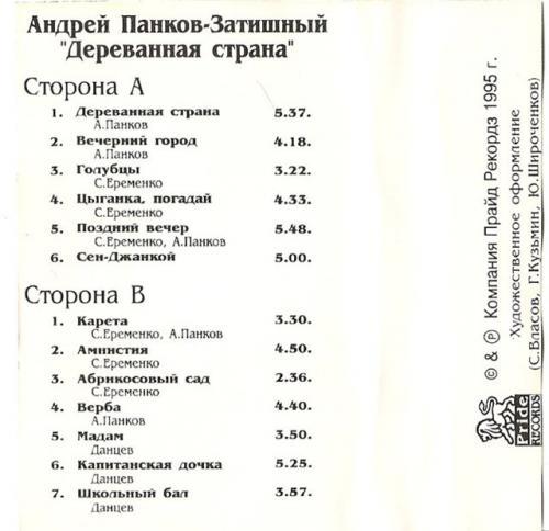 Андрей Панков-Затишный Деревянная страна 1995