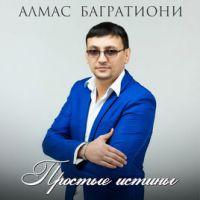 Алмас Багратиони «Простые истины» 2018