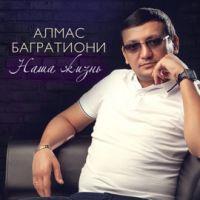 Алмас Багратиони «Наша жизнь» 2020