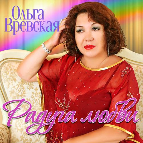 Ольга Вревская Радуга любви 2012