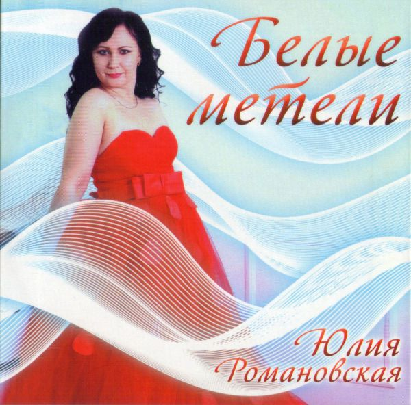 Юлия Романовская Белые метели 2019