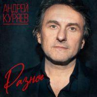 Андрей Куряев «Разное» 2021