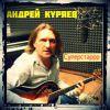 Андрей Куряев «Суперстаррр» 2013