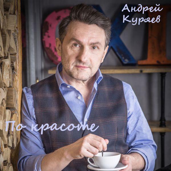 Андрей Куряев По красоте 2018