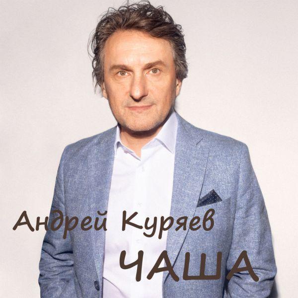 Андрей Куряев Чаша 2019