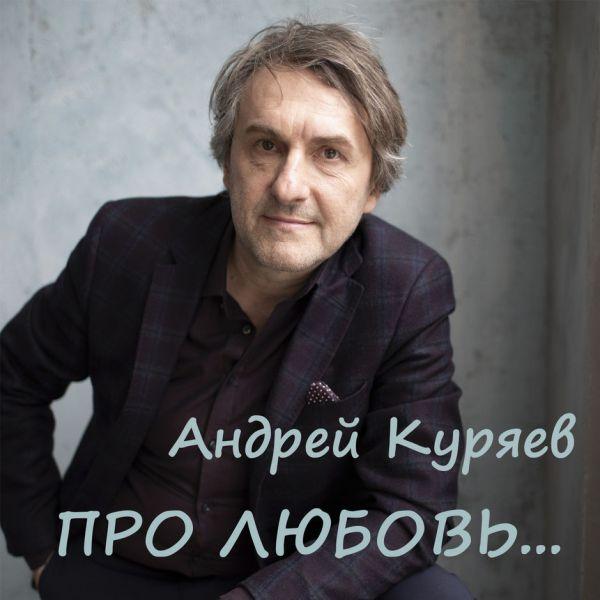 Андрей Куряев Про любовь… 2019