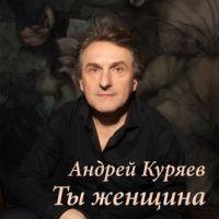 Андрей Куряев «Ты женщина» 2019