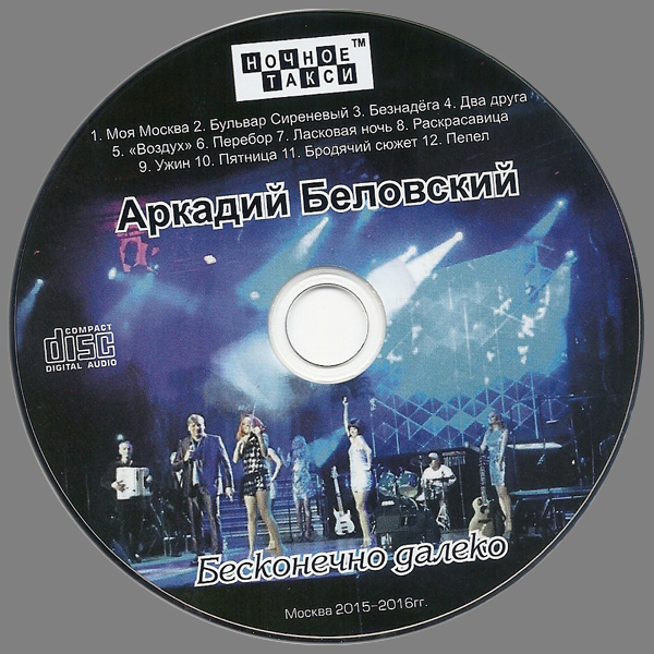 Аркадий Беловский Бесконечно далеко 2017 (CD)