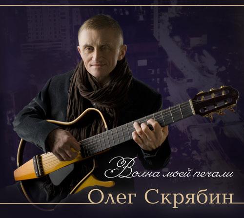 Олег Скрябин Волна моей печали 2012