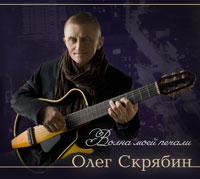 Олег Скрябин «Волна моей печали» 2012