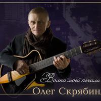 Олег Скрябин