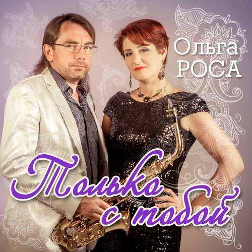 Ольга Роса Только с тобой 2016
