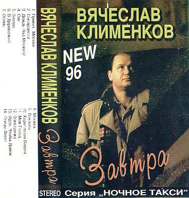 Вячеслав Клименков Завтра 1995 (MC). Аудиокассета