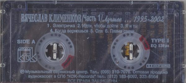 Вячеслав Клименков Лучшее 1995-2002 Часть 1 2003 (MC). Аудиокассета