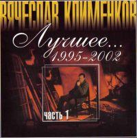 Вячеслав Клименков «Лучшее 1995-2002 Часть 1» 2003