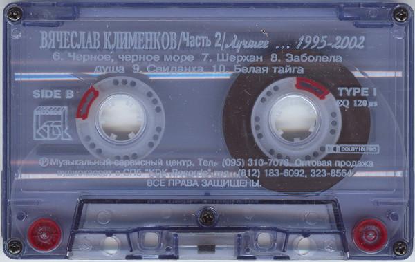 Вячеслав Клименков Лучшее 1995-2002 Часть 2 2003 (MC). Аудиокассета