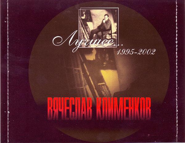 Вячеслав Клименков Лучшее 1995-2002 Часть 2 2003 (CD)