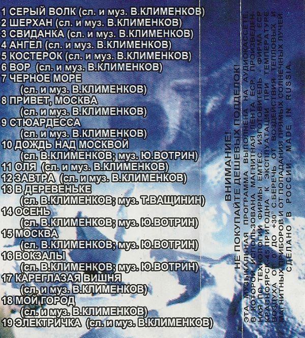 Вячеслав Клименков Серый волк 2001 (MC). Аудиокассета