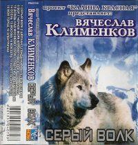 Вячеслав Клименков «Серый волк» 2001