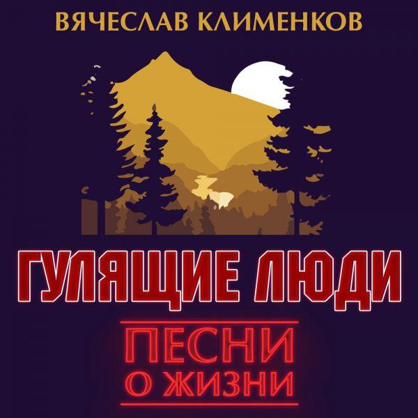 Вячеслав Клименков Гулящие люди 2019
