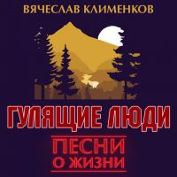 Вячеслав Клименков «Гулящие люди» 2019
