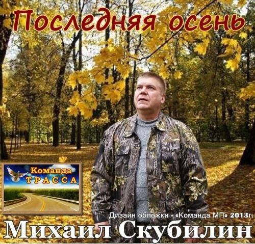 Михаил Скубилин Последняя осень 1991