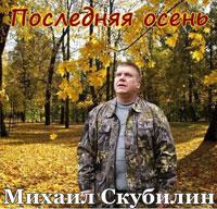 Михаил Скубилин «Последняя осень» 1991